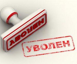 После служебной проверки уволено руководство ялтинского РЭС