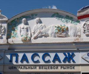 Исторический архитектурный облик вещевого рынка в Ялте будет сохранен