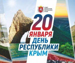 20 января Крым отметит День Республики