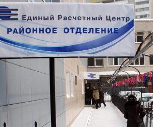 Муниципальные власти предложили создать в Ялте единый расчётный центр