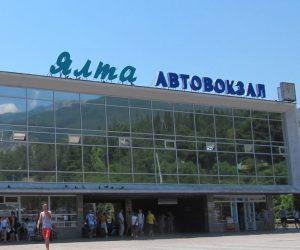 Высадка пассажиров пригородного транспорта будет осуществляться на верхней платформе автовокзала Ялты