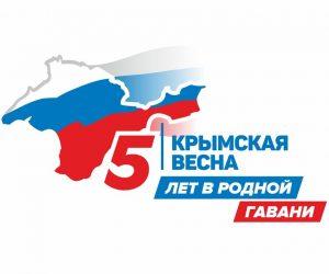 Ялтинцы отметят первый юбилей Крымской весны праздничным шествием, концертами и патриотическими акциями