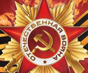 Программа Ялтинских мероприятий, посвященных Дню Победы в Великой Отечественной Войне 1941-1945 годов