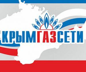 В ГУП РК «Крымгазсети» предупреждают об активизации мошенников