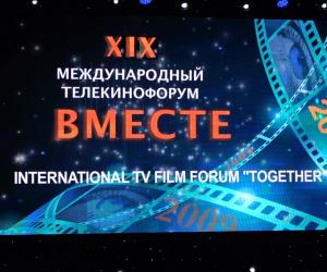 В Ялте стартовал XIX Mеждународный телекинофорум «Вместе»