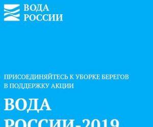 «Чистые берега Крыма» в эко — марафоне «Вода России»