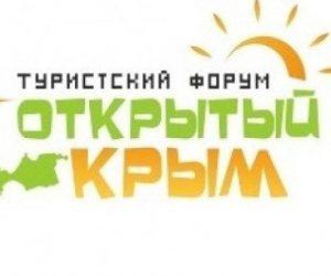 IX туристский форум «Открытый Крым» соберет в крымской столице ведущих представителей отрасли