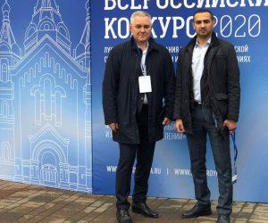 Представители Ялты приняли участие в форуме по развитию малых городов
