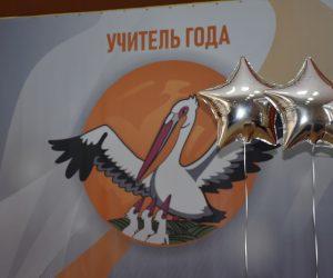 В Ялте стартовал ежегодный муниципальный этап конкурса «Учитель года»