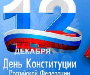 В Ялте запланирован цикл мероприятий ко Дню Конституции РФ