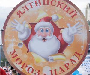 Юбилейный Мороз-парад состоится в Ялте 28 декабря