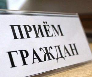 12 декабря в Ялте пройдет Общероссийский день приёма граждан