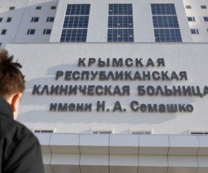 В Крыму определили больницу для лечения больных коронавирусом