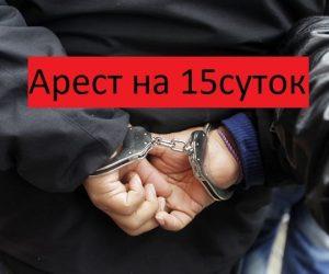 За нарушение карантинных мер в Крыму можно получить 15 суток ареста