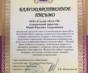 В Администрации Ялты состоялось торжественное собрание в честь 6-й годовщины Крымской весны.
