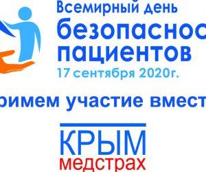 «Крыммедстрах» рассказал о проведении Всемирного дня безопасности пациентов в 2020 году