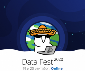 Data Fest, крупнейшая в Евразии конференция по data science, впервые пройдет в online формате