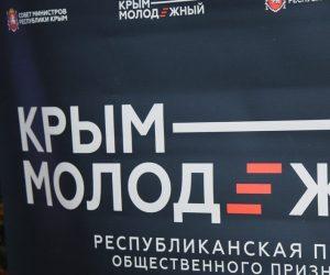 В Крыму отметят заслуги талантливой молодёжи
