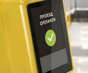 С 1 января 2021 года в Крыму вводится дифференцированная оплата проезда в общественном транспорте