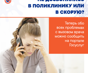 Куда обращаться, если вы не дозвонились в скорую или поликлинику?