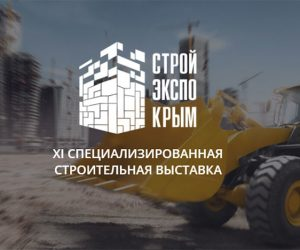 Ялта примет XI специализированную выставку «СтройЭкспоКрым» и Международную специализированную выставку мебели