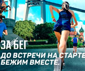 Ялта присоединится ко всероссийскому полумарафону «ЗаБег.РФ»