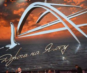 Международный музыкальный фестиваль «Дорога на Ялту» стирает все границы!