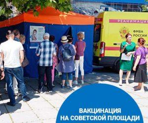 Мобильный пункт вакцинации от коронавирусной инфекции в Ялте на площади Советская теперь работает каждую пятницу