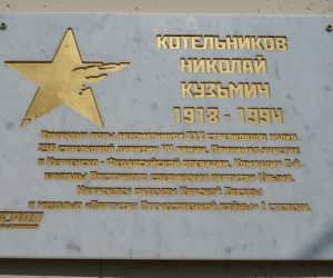 В Ялте торжественно открыта аннотационная доска в память о герое Великой Отечественной войны Николае Котельникове