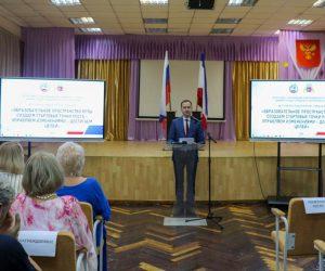 В Ялте состоялась ежегодная педагогическая конференция