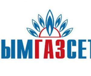 ГУП РК «Крымгазсети» проводит работу по социальной газификации